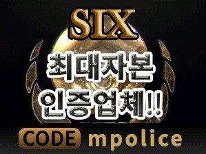 식스(SIX) - 먹튀폴리스에서 검증된 안전 메이저사이트[보증금5천]